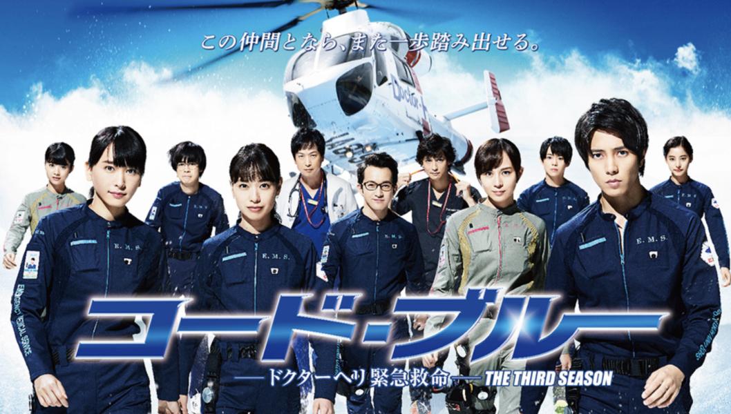 コード・ブルー シーズン3