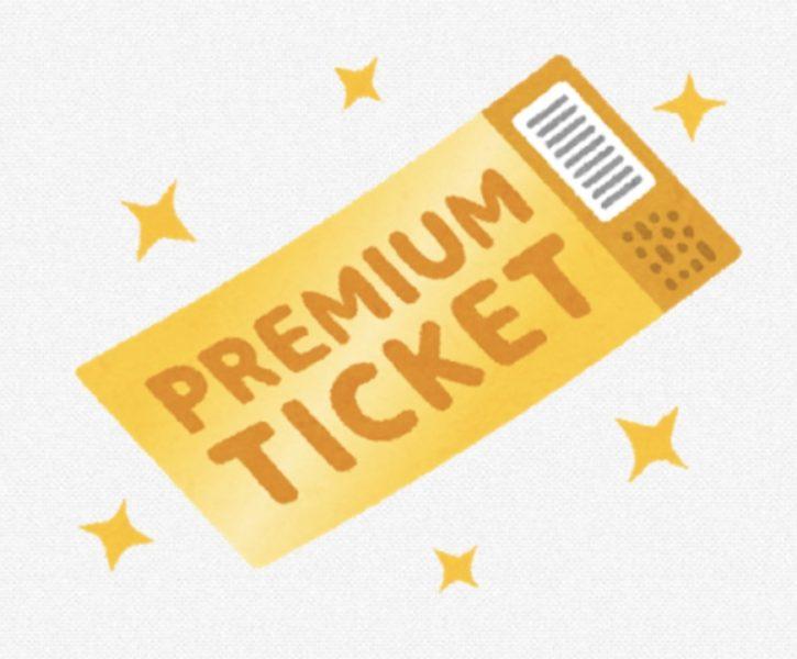 キンプリ コンサート チケット